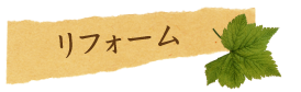 » カテゴリー » リフォーム