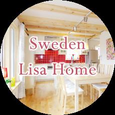 スウェーデン・リサ・ホーム